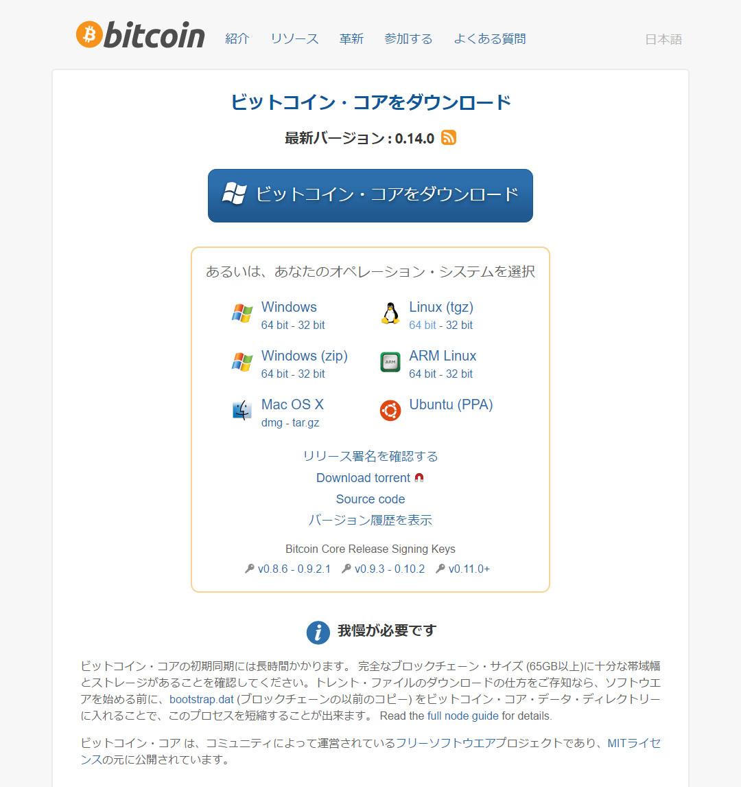 ビットコインコアサイト
