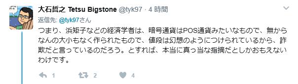 PoW・PoS議論2