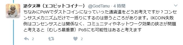 PoW・PoS議論3