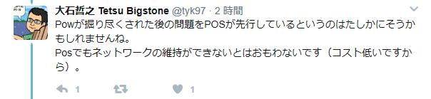 PoW・PoS議論10