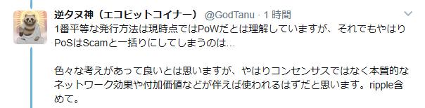 PoW・PoS議論13
