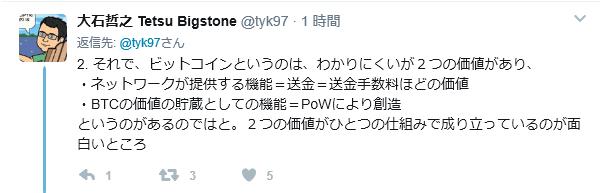 PoW・PoS議論まとめ2