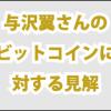 与沢翼さんのビットコインに対する見解