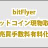 bitFlyerがビットコイン現物取引の売買手数料を有料化へ