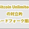 カナダの事業者連合、Bitcoin Unlimitedの対立的ハードフォークを拒絶