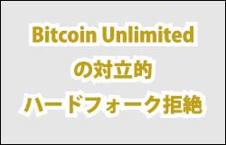 BItcoin Unlimitedの対立的ハードフォーク拒絶