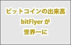 ビットコインの出来高bitFlyerが世界一に