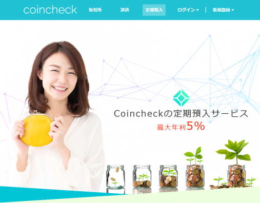 Coincheck定期預金