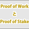 Proof of WorkとProof of Stake