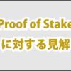 Proof of Stakeに対する見解