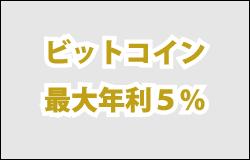ビットコイン最大年率5%