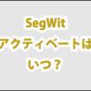 ビットコインのSegWitアクティベートは日本時間24日12時前後予定