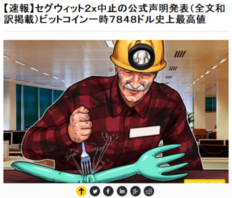 【速報】セグウィット2x中止の公式声明発表