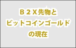 B2X先物とビットコインゴールドの現在