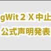 セグウィット2x中止の公式声明発表