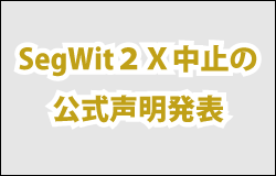 SegWit2X中止の公式声明発表