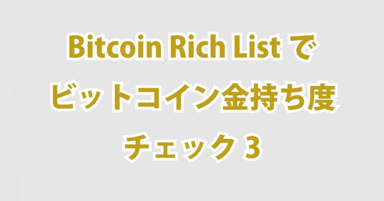 Bitcoin Rich Listでビットコイン金持ち度をチェック3