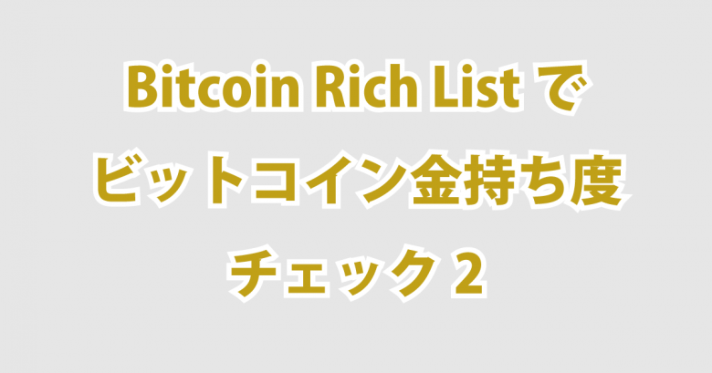 Bitcoin Rich Listでビットコイン金持ち度をチェック2