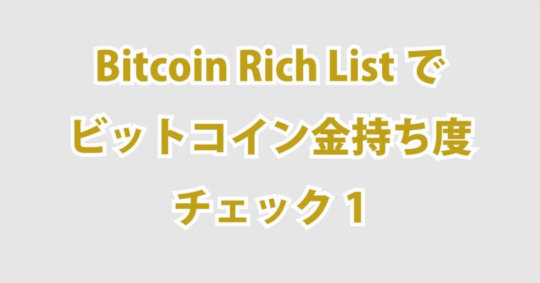 Bitcoin Rich Listでビットコイン金持ち度をチェック1