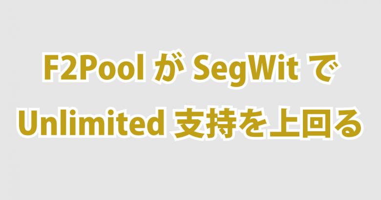 F2PoolがSegWit支持でUnlimited支持を上回る