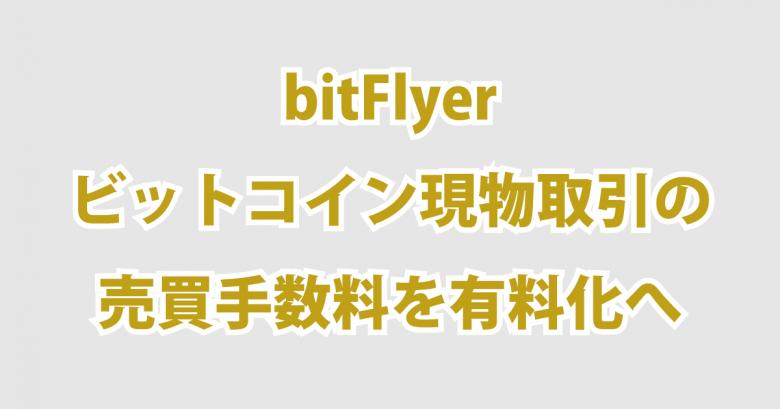 bitFlyerビットコイン現物取引の売買手数料有料化へ