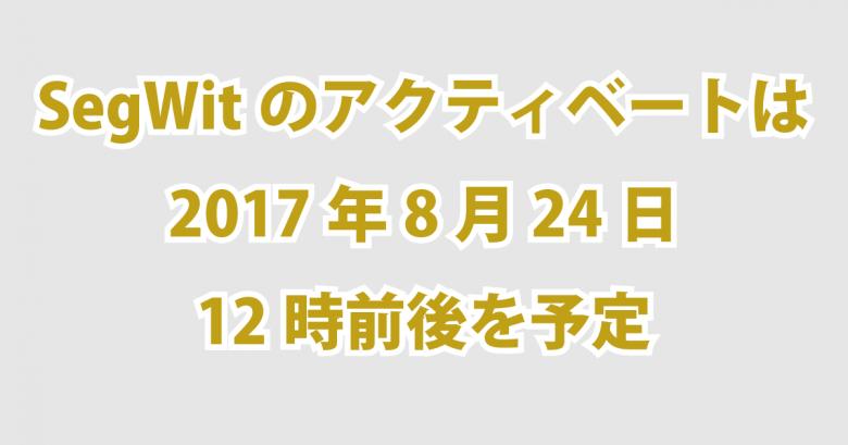 SegWitのアクティベートは2017年8月24日12時前後を予定