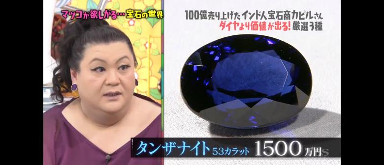 1500万円のタンザナイト