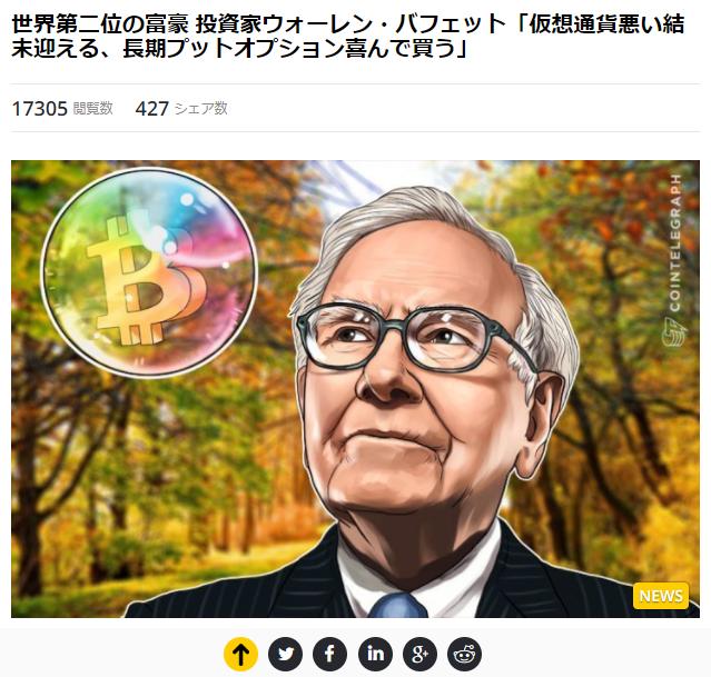 世界第二位の富豪 投資家ウォーレン・バフェット「仮想通貨悪い結末迎える、長期プットオプション喜んで買う