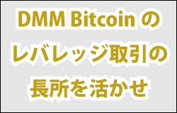 DMM Bitcoinのレバレッジ取引の長所を活かせ