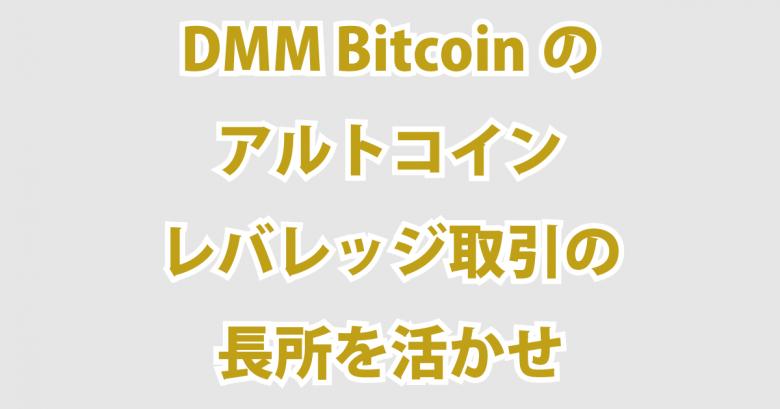 DMM Bitcoinのアルトコインレバレッジ取引の長所を活かせ